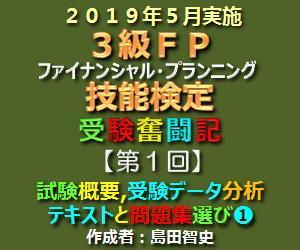 3級FP(ファイナンシャル・プランニング)技能検定 受験奮闘記【1】