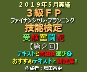3級FP(ファイナンシャル・プランニング)技能検定 受験奮闘記【2】おすすめテキストと問題集