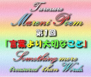 マレーニ・ポエム 「言葉より大切なこと」
