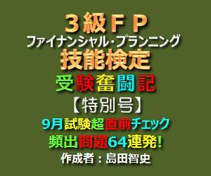 3級FP(ファイナンシャル・プランニング)技能検定 受験奮闘記【頻出問題SP】