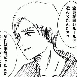 ボードゲーム会漫画まとめ(やりとり編)
