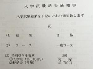 次男、中学受験の道⑧〜受験終了〜