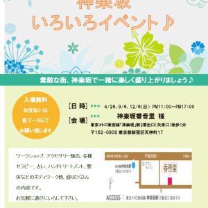 4/26日曜日、神楽坂いろいろイベント出展の皆様のご案内です。