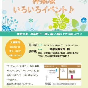 神楽坂イベントは7月26日に延期となりました。
