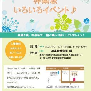 来年の神楽坂イベントと12月の出展の皆様のご案内です!