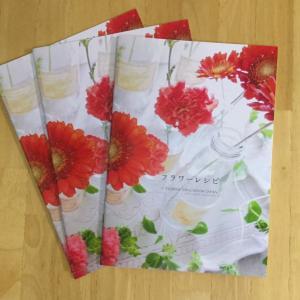 ◆ フラワーレシピ本をプレゼント ◆