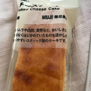 無印良品 不揃い  チーズケーキだよ