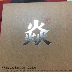 7月25日(木) 今日のおやつは バターケーキだよ 焱