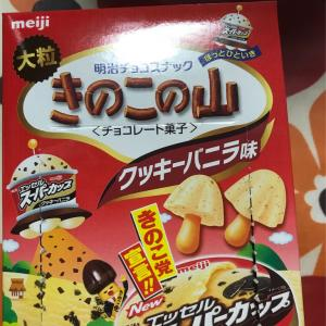 8月5日(日) きのこの山 クッキーバニラ味だよ
