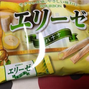 8月8日(木) エリーゼ バナナ味