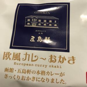 8月16日(金)五島軒の欧風カレーおかきだよ