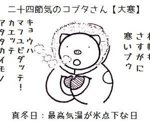 二十四節気のコブタさん【大寒】