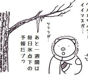 二十四節気のコブタさん【立春】