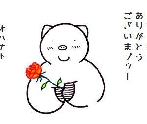 コブタさんのバレンタイン