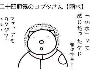 二十四節気のコブタさん【雨水】