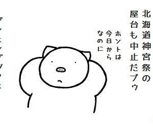 北海道神宮例祭のコブタさん
