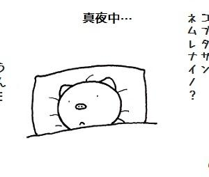 眠れないコブタさん