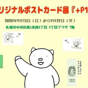 オリジナルポストカード展「+P15]