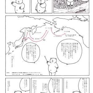 ただいま休止中【アーカイブ:コブタさんと鮭の回遊】
