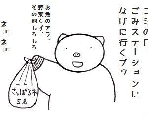 コブタさんの北海道弁