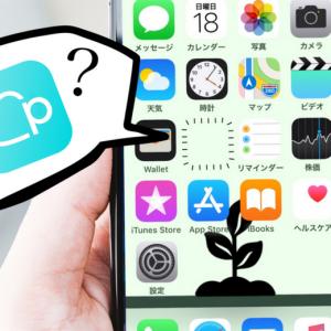 ペアーズの利用がバレる前に!iPhoneでアプリを完璧に隠す方法