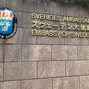 スェーデン大使館へ