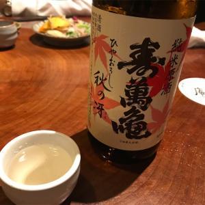 純米原酒 寿萬亀 ひやおろし 秋の冴(千葉県 亀田酒造)