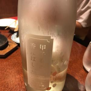純米大吟醸 甲子 春酒香んばし(千葉県 飯沼本家)