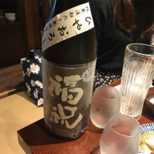 福祝 純米 渡船60 ひやおろし 無濾過生詰(千葉県 藤平酒造)