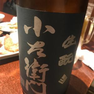 小左衛門 生酛純米 備前雄町 原酒(岐阜県 中島醸造)