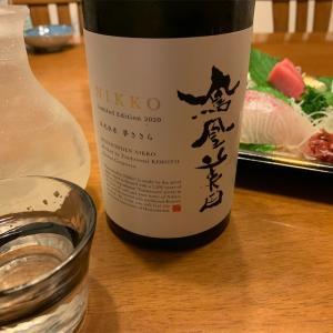 鳳凰美田 日光(栃木県 小林酒造)