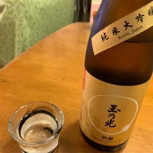 玉乃光 純米大吟醸 酒鵬(京都府 玉乃光酒造)