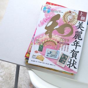 年賀状書籍掲載のお知らせ