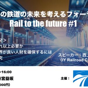 いよいよ今週土曜日!「日本の鉄道の未来を考えるフォーラム Rail to the future#1」