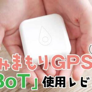 【みまもりGPS BoT】の使用レビュー・小学生の安全対策におすすめ