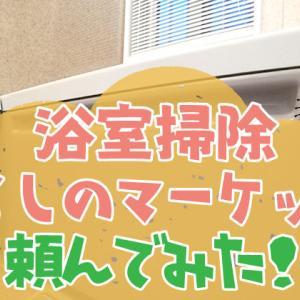 【体験談】大掃除はラクしよう!浴室掃除をくらしのマーケットで外注してみた
