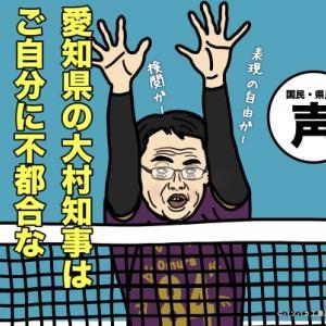 大村知事に腹が立って仕方がない。あー腹が立つ。溜まった画像を一気に掲載。