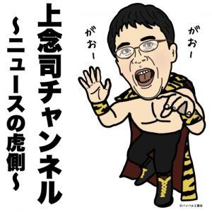 上念司先生がユーチューバーデビューされました。おめでとうございます!