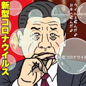 新型コロナウイルスがコワ━(((;゚Д゚)))━ッ!!!