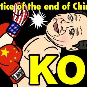 中国さんてば、米国さんに本気でボコられますね( ・∇・)