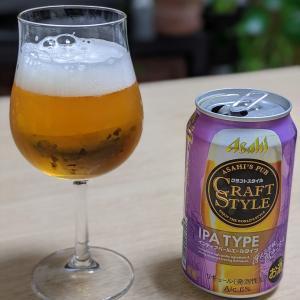 これ美味しい!第3のビール「アサヒクラフトスタイルIPAタイプ」