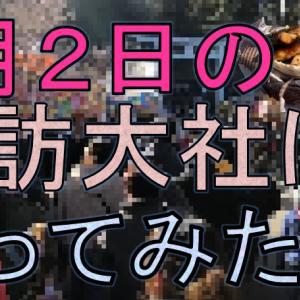 1月2日の諏訪大社に行ってみた! チャレンジチャンネル