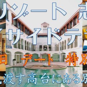 三重県の素晴らしすぎるホテルをご紹介します!ここはまさに「別空間」です。
