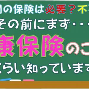 日本の医療保険制度をわかりやすく解説します。