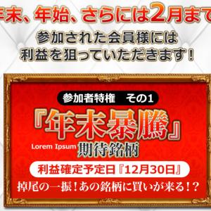 【※12月30日に利益確定予定日】!これ…凄そうですよ!