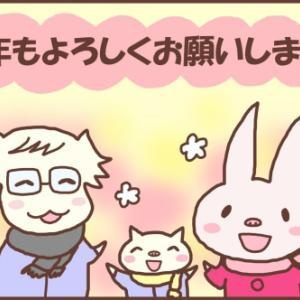お知らせ(ウーマンエキサイト)