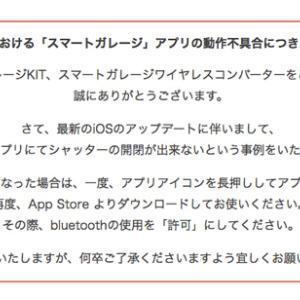 (お知らせ)「スマートガレージ」「iOS 13.1.2」不具合回避方法