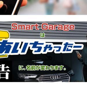 [予告]「Smart Garage」から「あいちゃったー」に、名前が変わります
