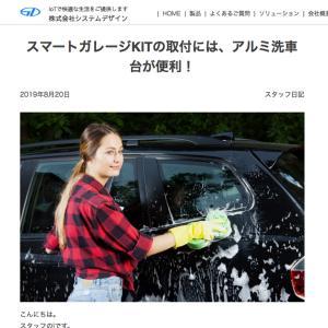 スマートガレージKITの取付には、アルミ洗車台が便利だった