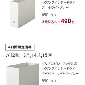 【無印】人気のファイルボックスが安過ぎて!!